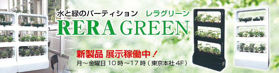水と緑のパーティション レラグリーン