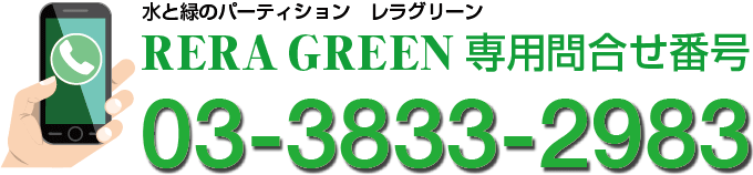 RELA-GREENtel
